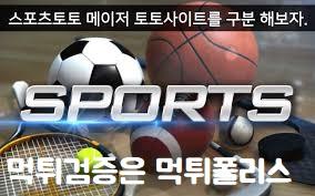 스포츠토토사이트 이용하기